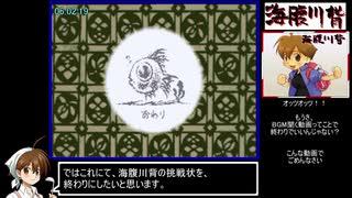 DS版_海腹川背 初見RTAモドキ 6時間5分 part2/2