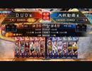 【征覇王】DUOの三国志大戦 その8【vs6枚皇甫嵩】