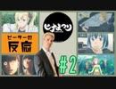 【海外の反応 アニメ】 ヒナまつり 2話 Hinamatsuri ep 2 アニメリアクション
