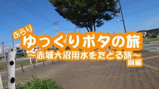 [自転車]ゆっくりポタの旅~群馬満喫!赤城大沼用水をたどる旅~前編[ゆっくり]