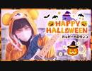 【Happy Halloween】ギターで弾いてみた✩【鎖那×柊 優花×りょ...