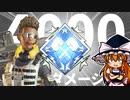 【APEX LEGENDS】#27 4000ダメージプレイヤーになりました【ゆっくり実況】