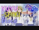 【過去作】 YUYU-SHIKI Disco 【ゆゆ式】