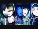【第五人格MMD】ガチ百合の女王【陰キャ組+写真家】