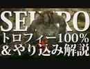【SEKIRO-隻狼-】トロフィー100%&やり込み解説【実況】Part11