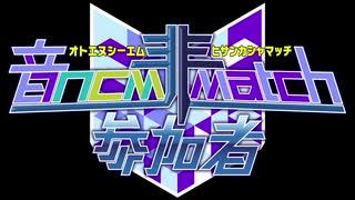音NCM非参加者MATCH合作
