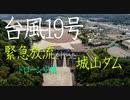 #台風19号 緊急放流を行った城山ダムの現状を見てきたら想像を超えた光景が…