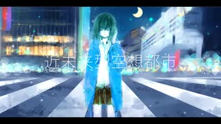 【shino】近未来型空想都市(Re:image ver.