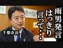 河野防衛相の「雨男発言」に千葉市長が放ったある一言とは...本来言及するべきはそこじゃなく...
