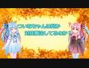 【VOICEROID劇場】ショート劇場#4「アルビノ」