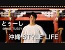 【RAB】新メンバー『とぅーし』!沖縄で踊ってみた【リアルアキバボーイズ】