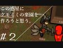 【ケモミミ楽園】#2 この惑星にケモミミの楽園を作ろうと思う。【RimWorld】