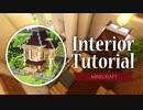 【マインクラフト】ハロウィン風の洋館の内装の作り方