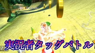 """""""マリオカート8DX""""実況者TAGバトル 1GP目"""