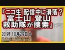 『富士登山、ニコ生中に滑落か?救助隊が捜索』についてetc【日記的動画(2019年10月29日分)】[ 212/365 ]