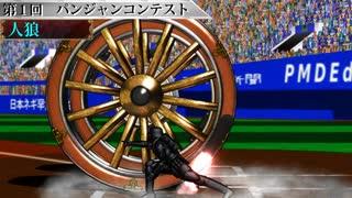 【MMD杯ZERO2参加動画】パンジャンコンテスト