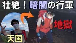 初心者たちの登山旅行~富士登山須走ルート編~②