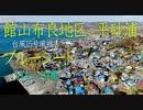 【千葉県台風被害】館山布良地区・平砂浦の現状 台風15号の風によるブルーシートの被害は想像を遥かに超えていた