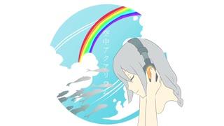 【歌うボイスロイド】空中アクアリウム/紲星あかり