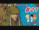 【協力実況】へっぽこ軍師3人のゆるゆるな旅【FE烈火の剣】♯21