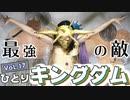 ひとりキングダム #17  【 最強の敵 】 ネタバレ《KINGDOM》全テロップ付