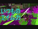 【日刊スプラトゥーン2】ランキング入りを目指すローラーのガチマッチ実況Season18...