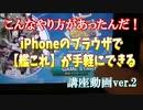 【艦これ】こんな方法があったんだ! iPhoneのブラウザで【艦これ】が手軽にできる講座動画ver.2