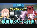 【Cities:Skylines】ついなちゃんの厚柿市クリーン計画【VOICEROID実況プレイ】