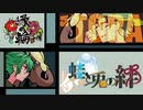 【ポケモンUSM】蛙と兎の絆 最終幕【縁の輪】