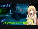 【RAGE2】天使?な マキちゃんのレンジャー戦記 part12
