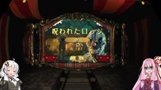 安価ゲーム好きの琴葉茜が呪われたロッジを探検する
