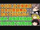 【ゆっくりニュース】日本の厚顔無恥、忘れてはならない 中学三年生の少女像建立を推進 徳井義実 所得隠しの裏で2億円マンションを購入