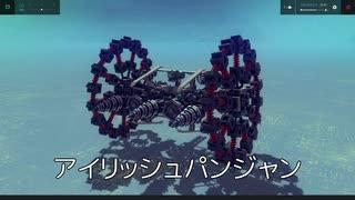 【Besiege】第3回P1グランプリ出場記念機体紹介動画 C-4 アイリッシュパンジャン