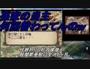 【三国志4】武安国の野望part9 武安国、華南を蹂躙する  ゆっくり字幕実況