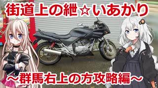 【IA&紲星あかり車載】街道上の紲☆いあかり 関東道の駅攻略編3