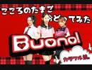 【カラフル娘。】こころのたまご 踊ってみた【Buono!】