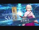 【FGOAC】沖田総司 参戦PV 【Fate/Grand Order Arcade】サーヴァント紹介動画