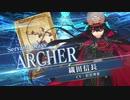 【FGOAC】織田信長 参戦PV 【Fate/Grand Order Arcade】サーヴァント紹介動画