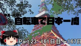 ゆるーく行く自転車で日本一周 part23[161日目~167日目]