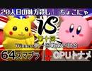 【第十回】64スマブラCPUトナメ実況【Winners一回戦第四試合】