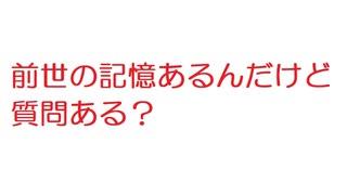 【2ch】前世の記憶あるんだけど質問ある?