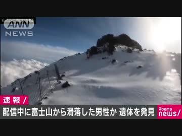 富士山 か つらく 事故 動画