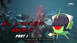 【Gears5】ボットセイカのギアーズ5 PART1【VOICEROID実況】
