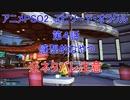 【PSO2】ファンタシースターオンライン2 エピソード・オラクル第4話感想的なやつ