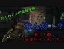 アイザックのわくわく★宇宙船探検 第17話【DeadSpace1実況】