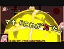 【マキマキ城とけだマキ】茜ちゃんがマキ伯爵に挑むようです【VOICEROID実況】