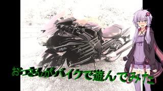 【ZX-14R】おっさんがバイクで遊んでみた【結月ゆかり】