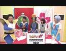 ドラゴゲリオンZ ~秘伝の仮装SP~【第67.5話】(会員様限定放送)