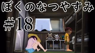 まだ夏を終わらせない!ぼくのなつやすみポータブル~ムシムシ博士とてっぺん山の秘密~part18