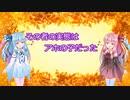 【VOICEROID劇場】ショート劇場#5「性格」